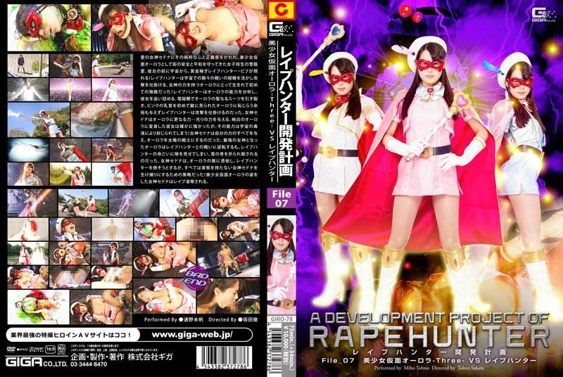 レイプハンター開発計画 File_07 美少女仮面オーロラ-Three- VS 新・レイプハンター 通野未帆