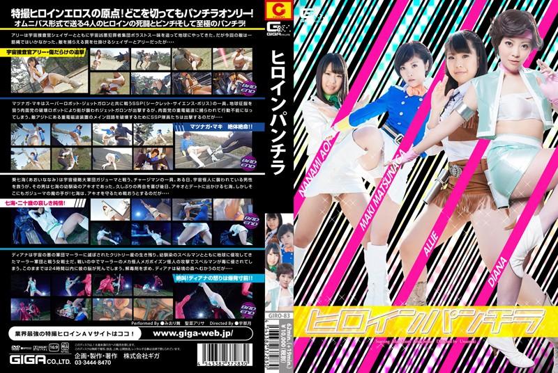 女戦士、みおり舞出演のパンチラ無料動画像。ヒロインパンチラ