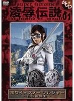 「凌辱伝説 01 ホワイト スノー ソルジャー ~白銀の戦士~ 笠木忍」のパッケージ画像