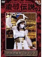 (h_173gods00002)[GODS-002] 凌辱伝説 02 灼熱の戦士 ゼラッソ 浅乃ハルミ ダウンロード