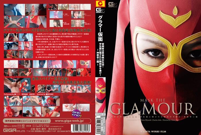 【グラマー仮面 無料動画】美女、宮崎由麻出演の羞恥無料動画像。             グラマー仮面 ~容疑者は男装美女生徒!