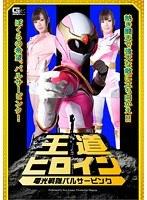 (h_173gomk00038)[GOMK-038] 王道ヒロイン 電光戦隊パルサーピンク 相沢恋 ダウンロード