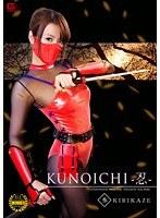 「KUNOICHI-忍- 参 KIRIKAZE 眞木あずさ」のパッケージ画像