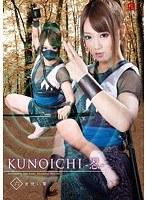 KUNOICHI-忍- 六 音使い響 木崎実花 ダウンロード