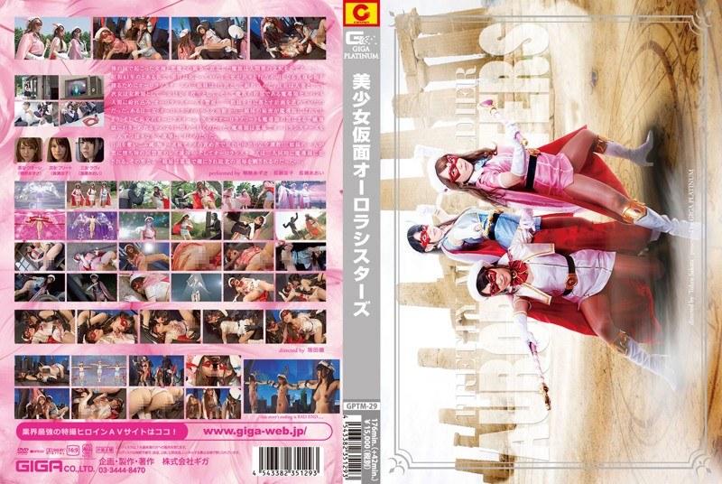 女戦士、長瀬涼子出演の触手無料動画像。美少女仮面オーロラシスターズ