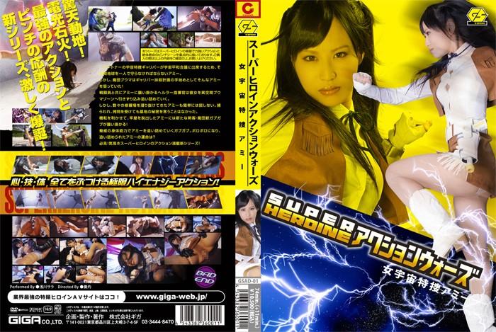 SUPER HEROINE アクションウォーズ 女宇宙特捜アミー 浅川サラ