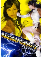 SUPER HEROINE アクションウォーズ 女宇宙特捜アミー 浅川サラ ダウンロード
