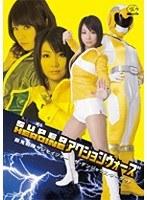 SUPER HEROINE アクションウォーズ 闘鬼戦