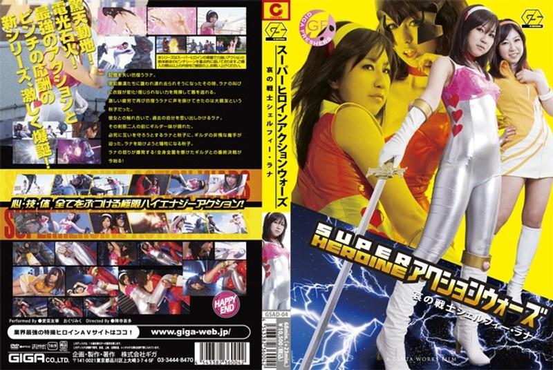 SUPER HEROINE アクションウォーズ 哀の戦士シェルフィー・ラナ