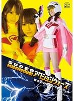 「SUPER HEROINE アクションウォーズ 強攻救助隊バードエンジェル 美咲結衣」のパッケージ画像
