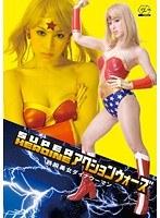 SUPER HEROINE アクションウォーズ 鉄腕美女ダイナウーマン あいかわ優衣 ダウンロード