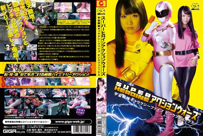 SUPER HEROINE アクションウォーズ 宇宙戦隊ギャラクシーファイブ ピンクフェニックス