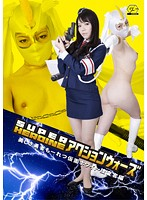 SUPER HEROINE アクションウォーズ 美しき勇者 もーれつ仮面ホワイト・捜査官編