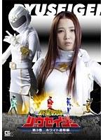 新星戦隊リュウセイジャー 第3巻 ホワイト凌辱編 友田彩也香
