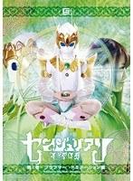 仮面菩薩センジュリアン 第一巻 ブラフマー・ドミネーション編 木崎実花