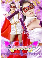 魔法仮面マジカルマスク ~第3巻 淑女時代編~ 牧野遥