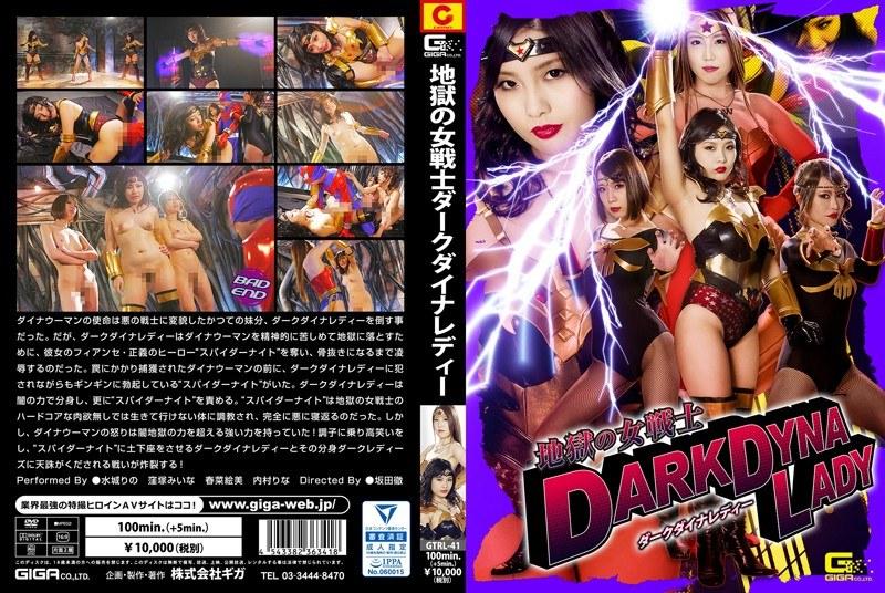 地獄の女戦士ダークダイナレディー パッケージ画像