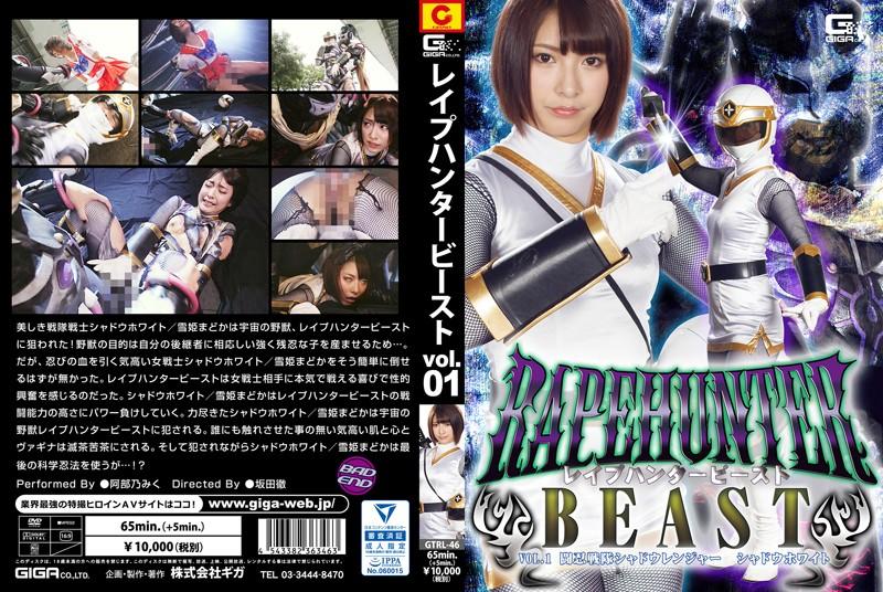 レイプハンターBEAST Vol.1 闘忍戦隊シャドウレンジャー シャドウホワイト 阿部乃みく パッケージ画像