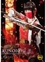 KUNOICHI-忍- 七 忍変化 焔 小司あん