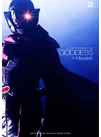 (h_173gvrd00025)[GVRD-025] GODDESS + Messiah ダウンロード