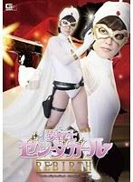 「夢戦士ゼンダガール REBIRTH 篠田ゆう」のパッケージ画像