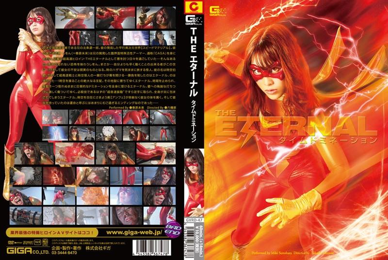 THE エターナル 〜タイムドミネーション〜 春原未来