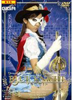 (h_173gxxd00001)[GXXD-001] ブルーナイト 姫川りな ダウンロード