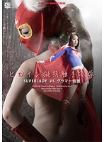 (h_173gxxd00098)[GXXD-098] ヒロイン擬態触手凌辱 SUPERLADY VS グラマー仮面 ダウンロード