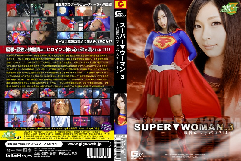 SUPER▼WOMAN.3 〜戦慄のフォボス714〜 前田陽菜