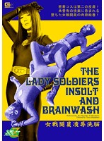 (h_173jmsz00019)[JMSZ-019] 女戦闘員凌辱洗脳 ダウンロード