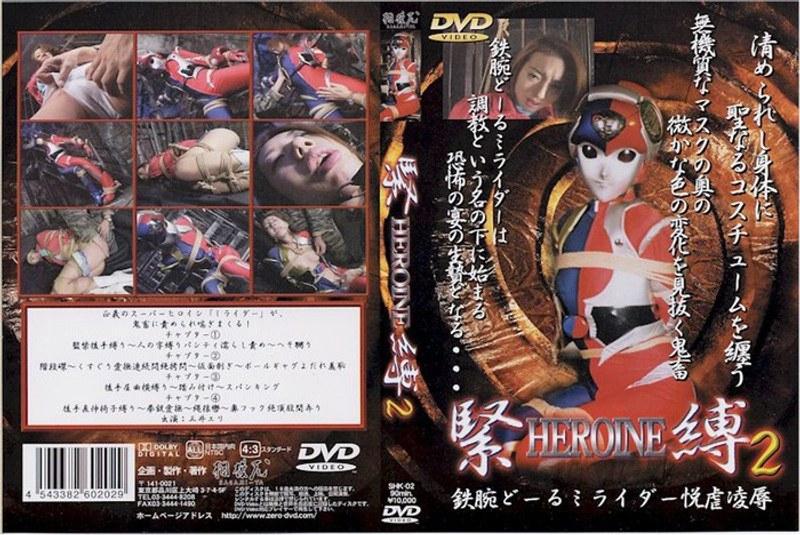 ボールギャグの三井エリ出演のくすぐり無料動画像。HEROINE緊縛 2