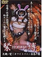 「HEROINE緊縛 3 大友このみ」のパッケージ画像