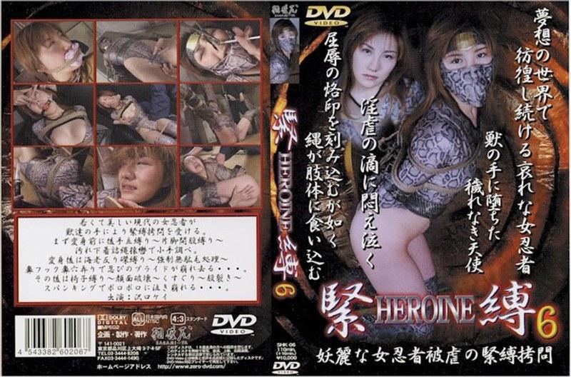 HEROINE緊縛 6 沢口ケイ