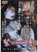 (h_173shk00009)[SHK-009] HEROINE緊縛 9 臼井りな ダウンロード