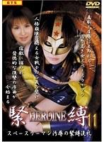 HEROINE緊縛11 菊池麗子