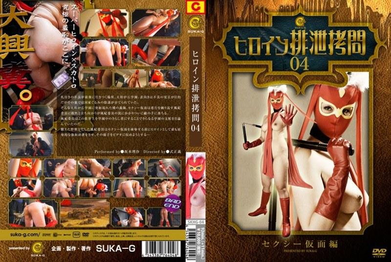 坂本理沙出演の拷問無料動画像。ヒロイン排泄拷問 04 セクシー仮面編 坂本理沙