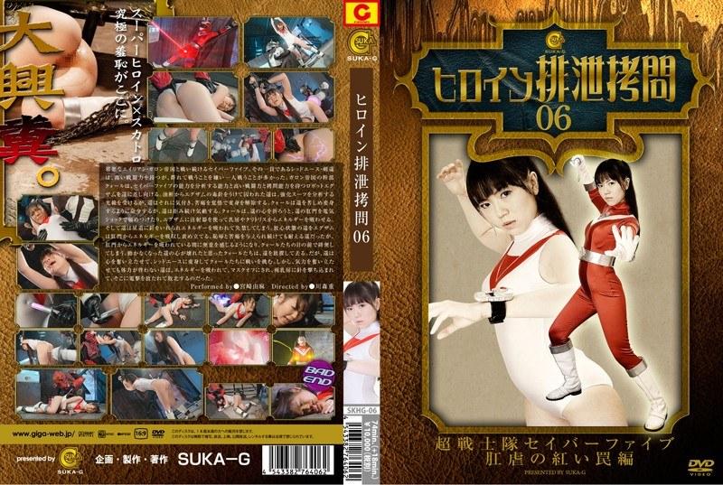 ヒロイン排泄拷問 06 超戦士隊セイバーファイブ 肛虐の紅い罠編 宮崎由麻