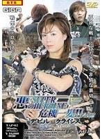 悪のスーパーヒロイン危機一髪!! Vol.02 西村あみ ダウンロード