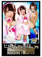 ヒロイン討伐Vol.79 スマッシュ!メルピュア ピュアヴァージナル・サーガ