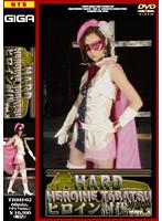 HARDヒロイン討伐 Vol.02 ダウンロード