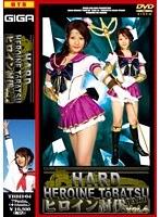 HARDヒロイン討伐 Vol.04 ダウンロード