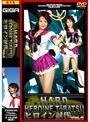 HARDヒロイン討伐 Vol.04