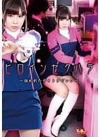 ヒロインセクハラ 〜狙われたデイトナピンク〜 彩城ゆりな ダウンロード