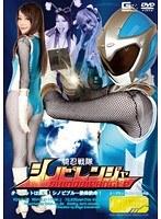 騎忍戦隊シノビレンジャー ターゲットは美海!シノビブルー絶対絶命!