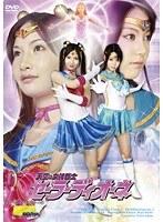 【G1】天空の女神戦士 セーラーディオーネ
