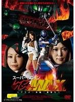 スーパーヒロインレイプハンターMAX 〜アクメ・洗脳・悪堕ち〜 ダウンロード