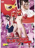 新◆美しき勇者 もーれつ仮面 ダウンロード