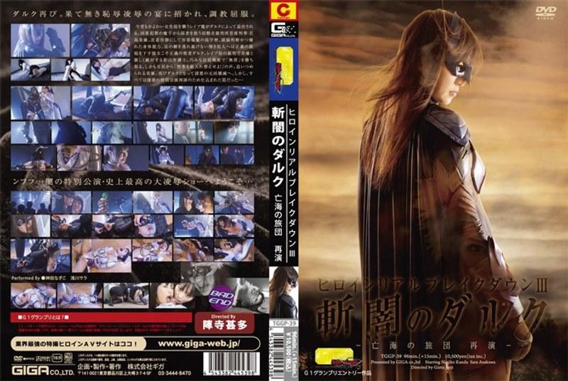 彼女、神田なぎこ出演のレイプ無料動画像。ヒロインリアルブレイクダウン 3 斬闇のダルク亡海の旅団 再演