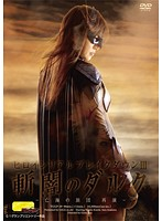 (h_173tggp00039)[TGGP-039] ヒロインリアルブレイクダウン 3 斬闇のダルク亡海の旅団 再演 ダウンロード
