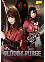(h_173tggp00057)[TGGP-057] BLOODY PURGE 〜身代わり〜 ダウンロード